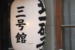 Niseko Japan Powder Skiing